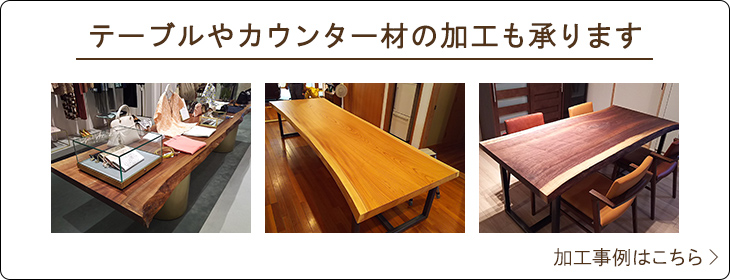 テーブルやカウンター材の加工
