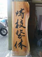 ケヤキ、書家の先生の字体